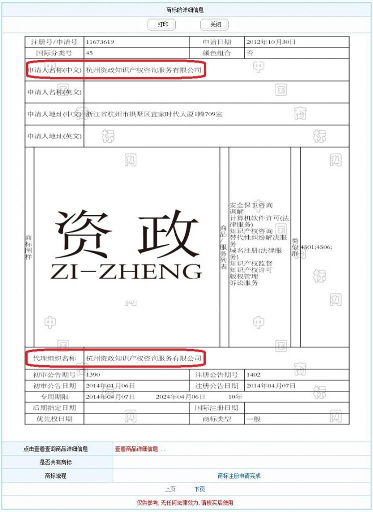"""""""资政""""商标注册详细信息"""