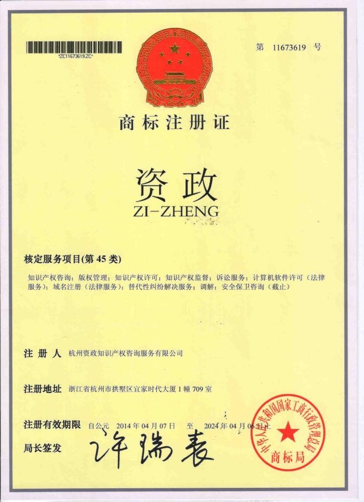 资政知识产权商标注册证