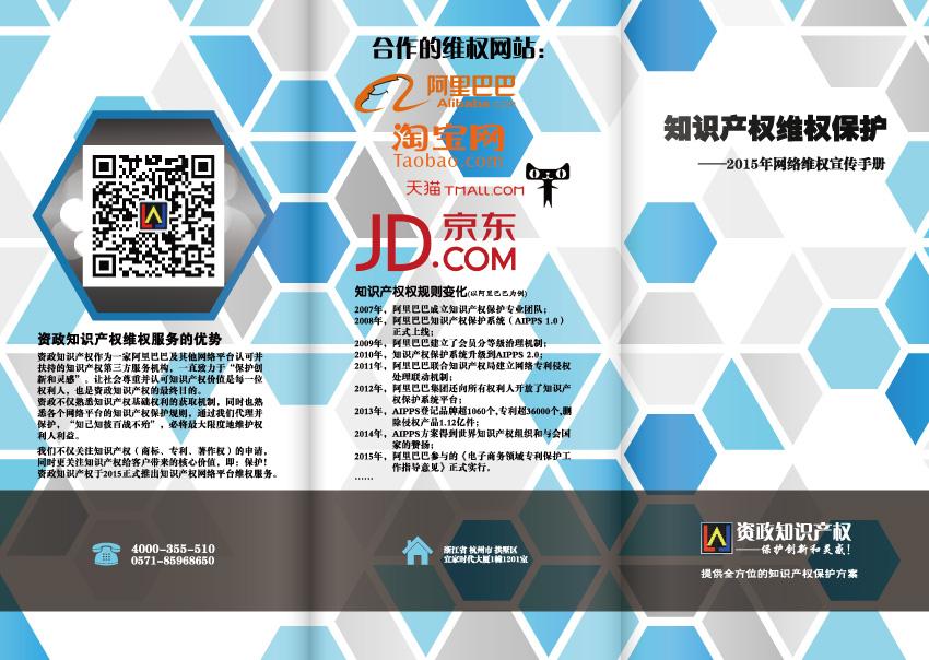 网络平台知识产权维权宣传手册